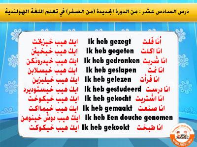 درس السادس عشر : من الدورة الجديدة (من الصفر) في تعلم اللغة الهولندية