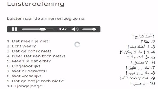 يالفيديو : طريقة لفظ كلمات اللغة الهولندية مع الترجمة