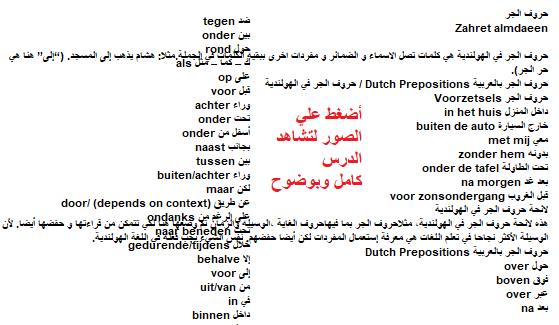 لائحة حروف الجر في الهولندية