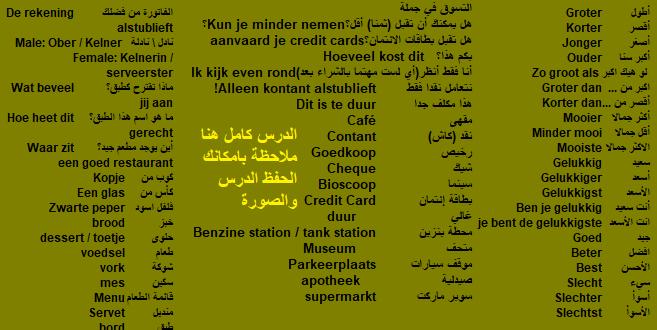 درسنا اليوم مهم جدا تحتاجها كثير في التسوق باللغة الهولندية