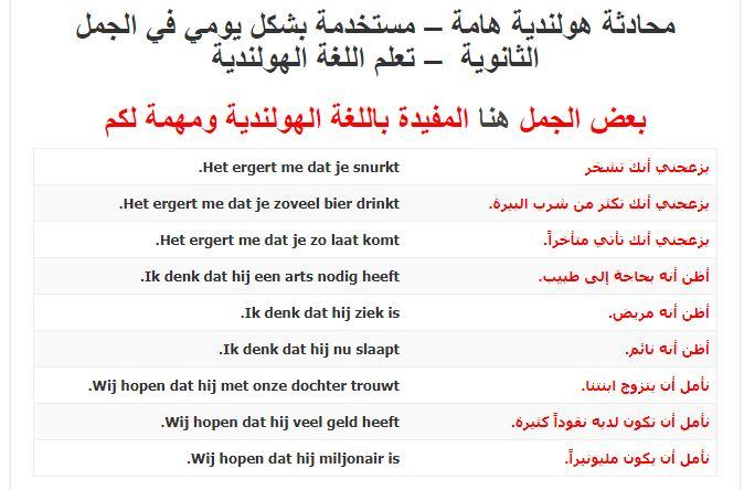محادثة هولندية مستخدمة بشكل يومي في الجمل الثانوية