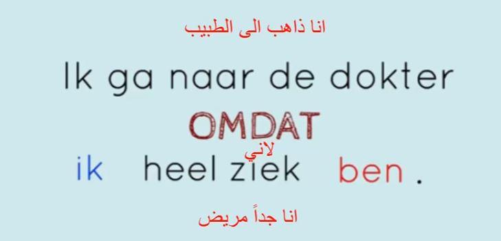 تدرب على امتحان السخرايفن مع اداة الربطOMDAT في اللغة الهولندية