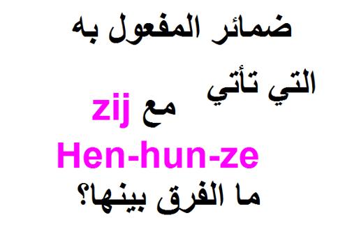 شرح بسيط ضمائر المفعول به التي تاتي مع zij -Hun- zo ما الفرق بينها في اللغة الهولندية
