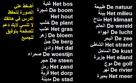 درس لكل المبتدئين الطقس والجو بشكل العام وكل مايتعلق بحالةالمناخ في اللغة الهولندية