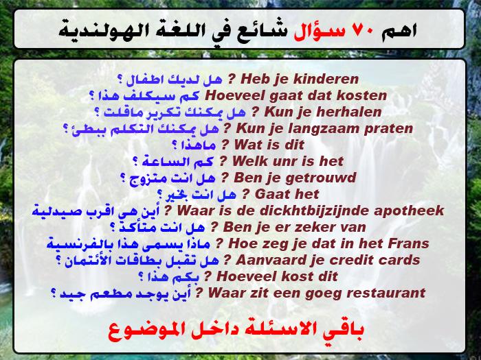 70 سؤال شائع في تعليم اللغة الهولندية - تعلمها وأحفظها جيدا