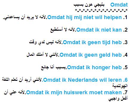 جمل مع omdat باللغة الهولندية