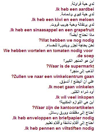 تعرف علي جمل هولندية تحتاجها باللغة الهولندية