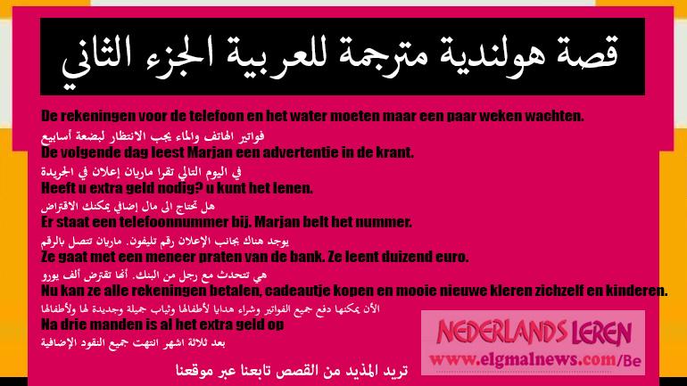 قصة هولندية مترجمة للعربيةالجزء الثاني