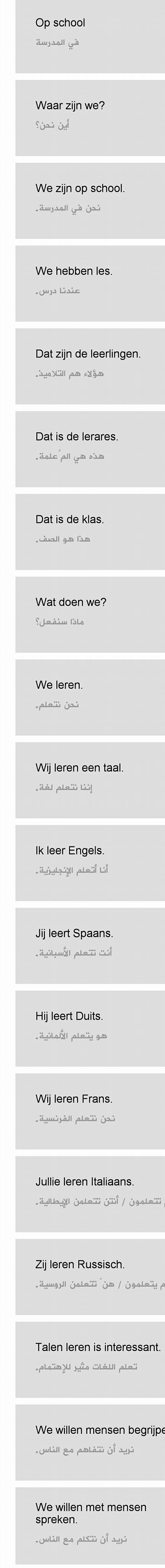 جمل قصيرة في اللغة الهولندية للمبتدئين