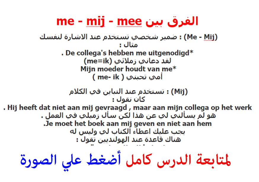 تعرف علي الفرق بين me - mij - mee في اللغة الهولندية
