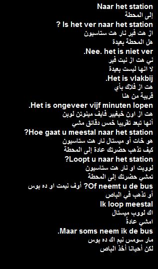اكثر الجمل استخداما في اللغة الهولندية