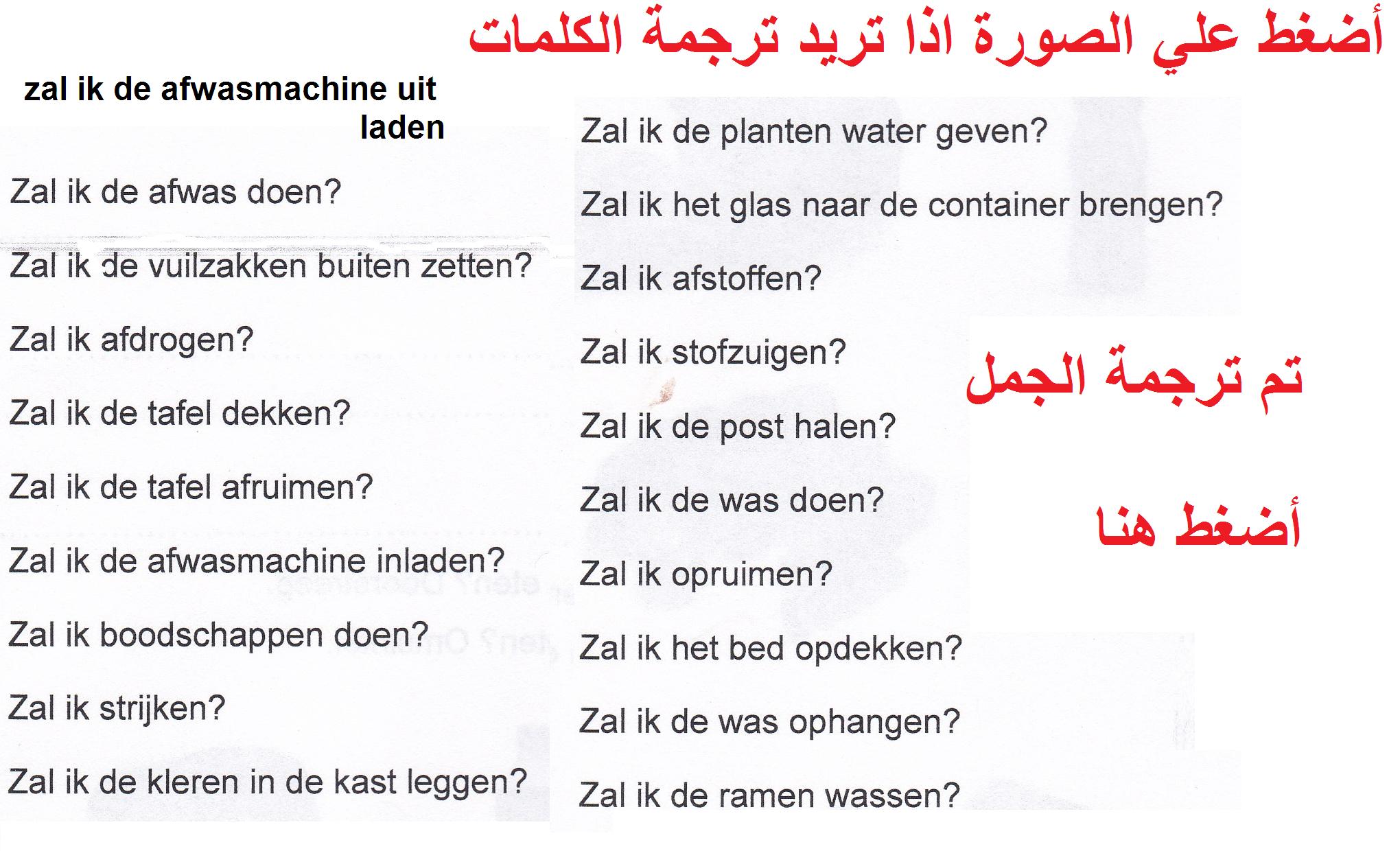 """جمل تبدا """"zal ik"""" في تعليم اللغة الهولندية"""