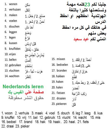 23 كلمة مهم حفظها باللغة الهولندية تحتاجها كثيرا