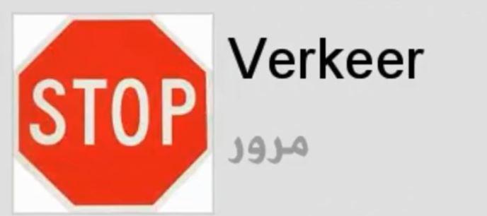 اهم الكلمات الهولندية في تعليم كلمات المرور في اللغة الهولندية