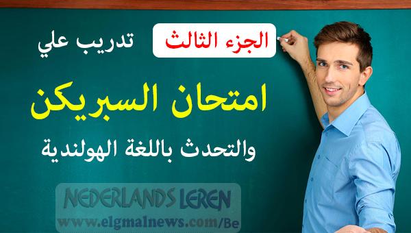 فيديو الجزء الثالث : تدريب علي امتحان السبريكن والتحدث باللغة الهولندية