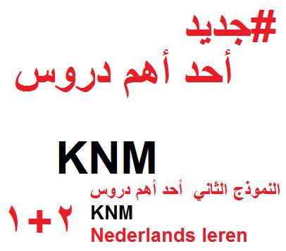 KNM Nederlands leren