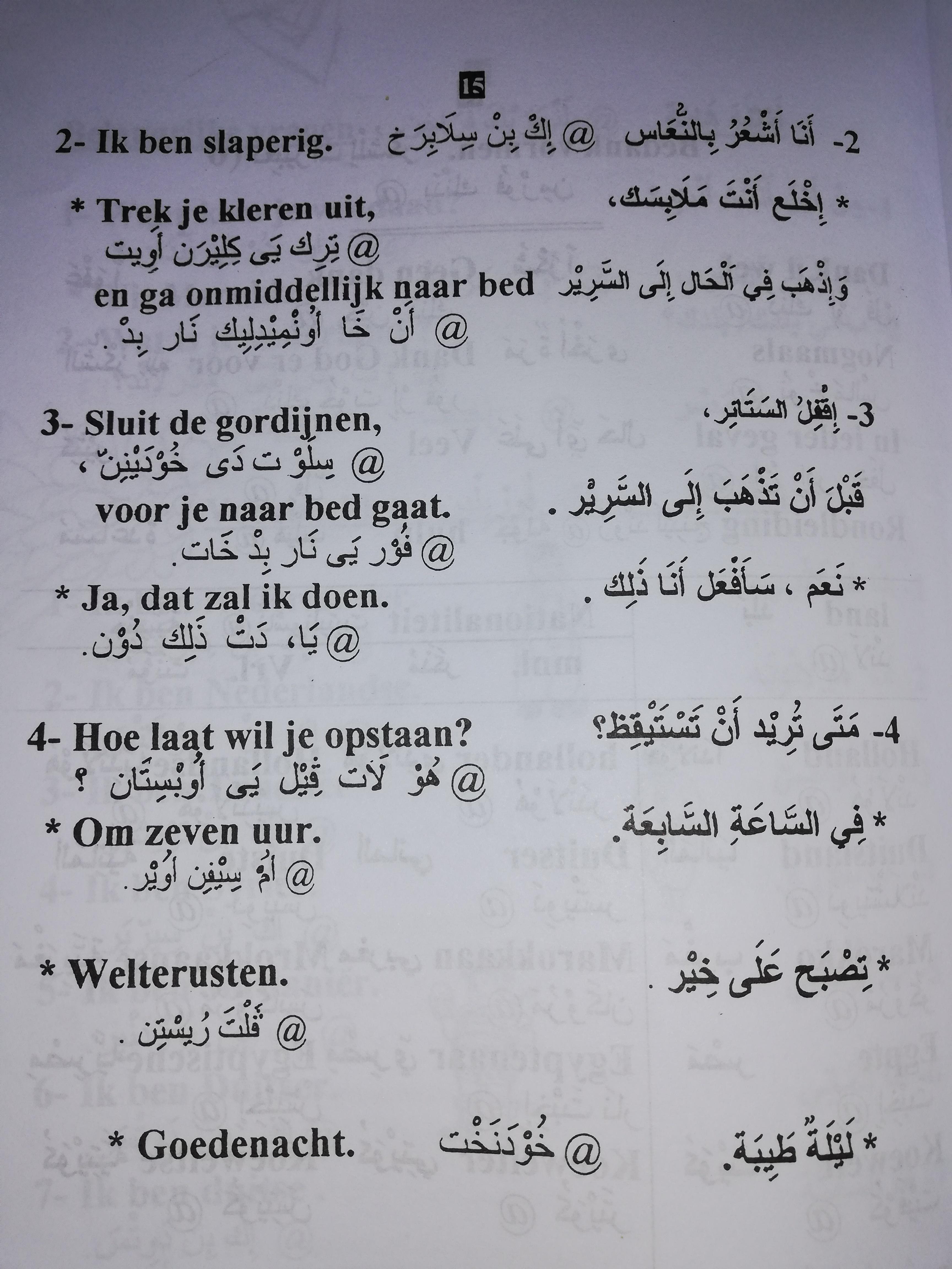 كلمات وجمل تختص عند الذهاب الي السرير Naar bed gaan (تعلم اللغة الهولندية بسهولة) 2
