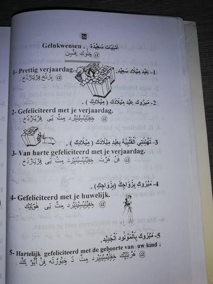 تعليم اللغة الهولندية