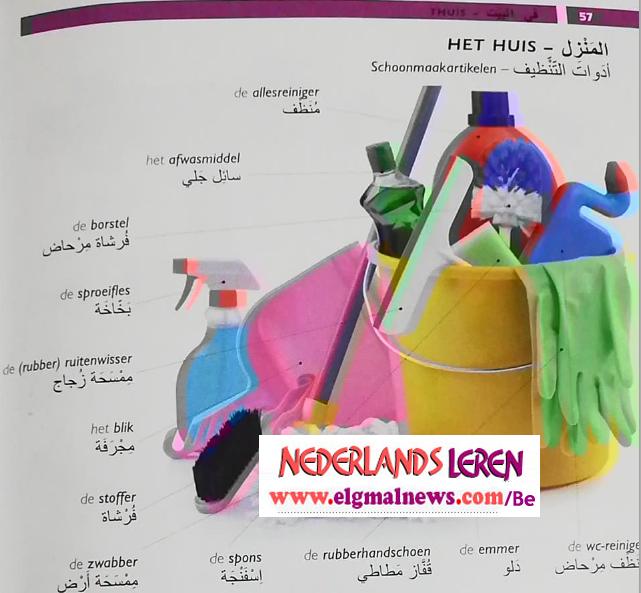 كلمات وجمل هولندية تستخدم في تنظيف المنزل - تعلم اللغة الهولندية