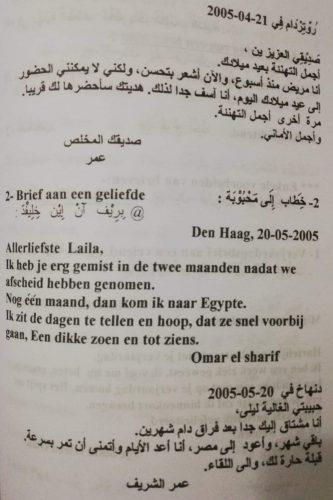 تعلم كيف تكتب الايميل والتهنئة في الامتحانات hoe schrijf je een brief