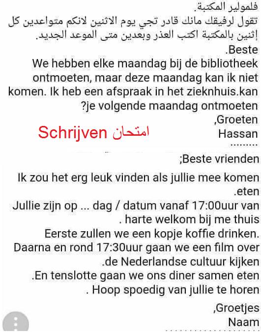 امتحان Schrijven إيميلات السخرايفن