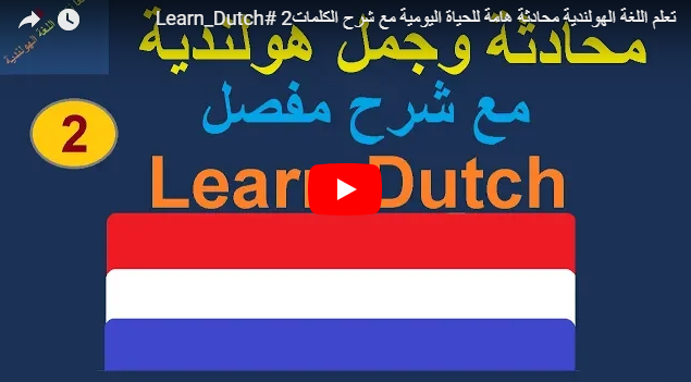 بالصوت والفيديو : محادثة هامة مع شرح الكلمات رقم (2) في تعلم اللغة الهولندية