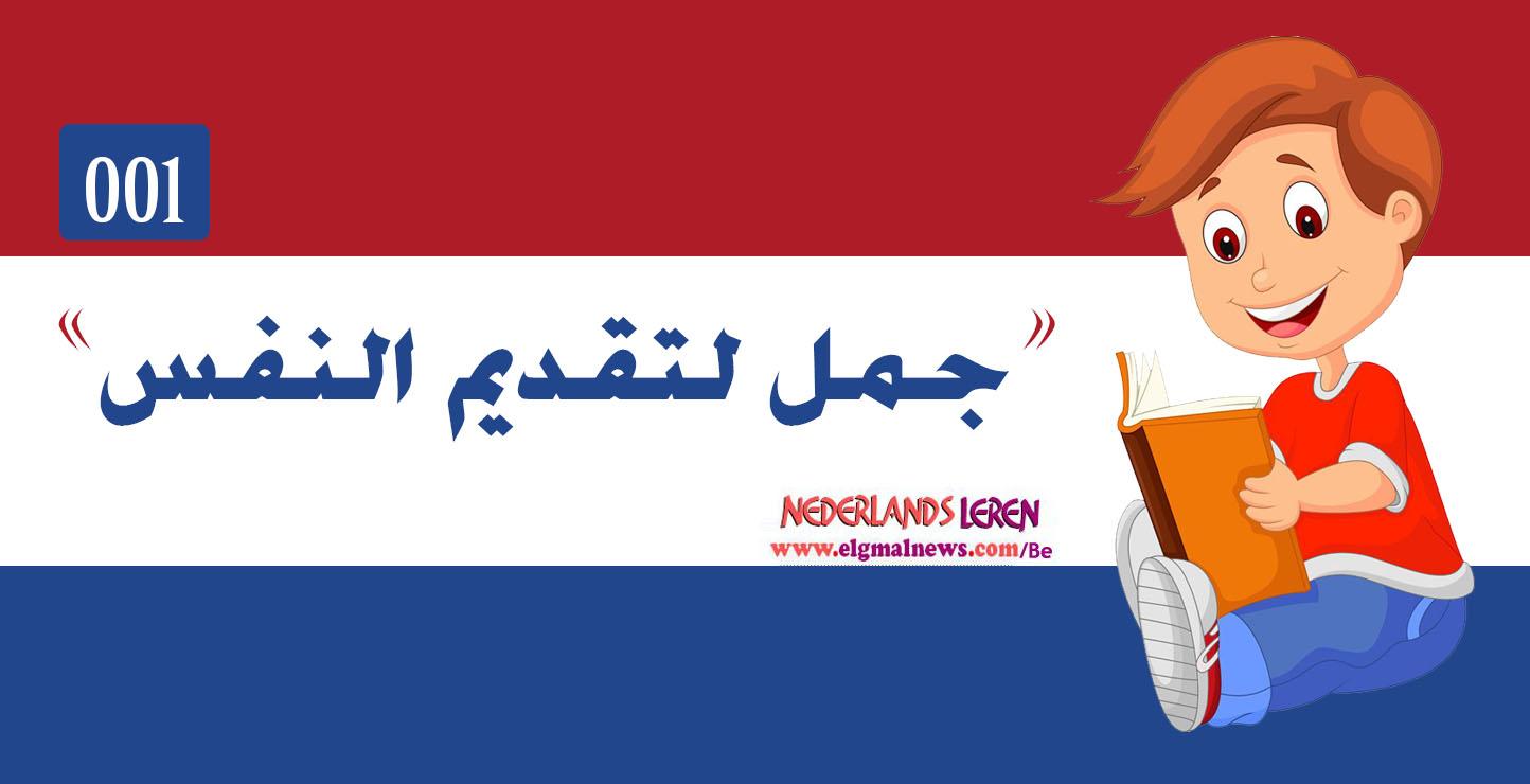 الدرس 01 - قدم نفسك - في دورة تعليم اللغة الهولندية