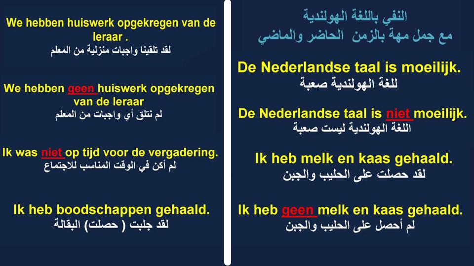 بالصوت والفيديو : تعلم النفي بالزمن الماضي في اللغة الهولندية