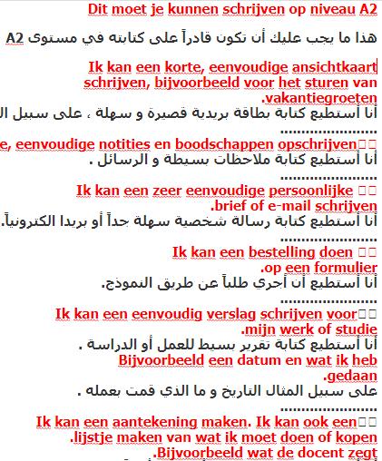 معلومات عن ما يجب عليك معرفته في حال أردت التقدم لإمتحان الكتابة Schrijven