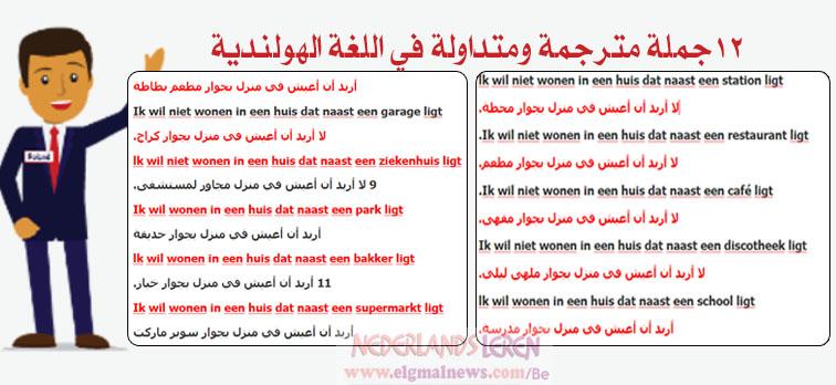 12 جملة مترجمة ومتداولة في اللغة الهولندية - Nederlands leren