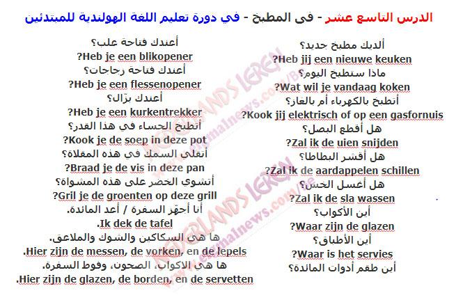 الدرس التاسع عشر - فى المطبخ - في دورة تعليم اللغة الهولندية للمبتدئين