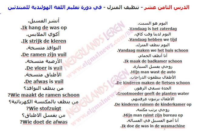 الدرس الثامن عشر - تنظيف المنزل - في دورة تعليم اللغة الهولندية للمبتدئين