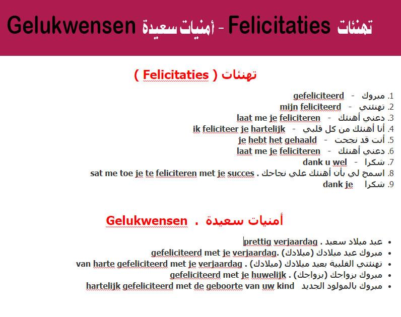 جمل هولندية هامة - للتعبير عن تهنئات ( Felicitaties ) في تعلم اللغة الهولندية