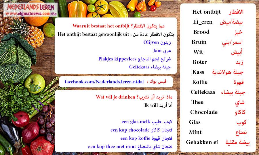درس يختص في الاكل تحتاجها في البيت والمطعم والعمل في اللغة الهولندية