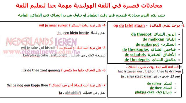 محادثات قصيرة في اللغة الهولندية مهمة جدا لتعليم اللغة
