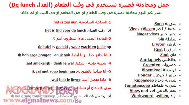 جمل ومحادثة قصيرة تستخدم وقت الطعام (الغذاء De lunch) في تعليم اللغة الهولندية