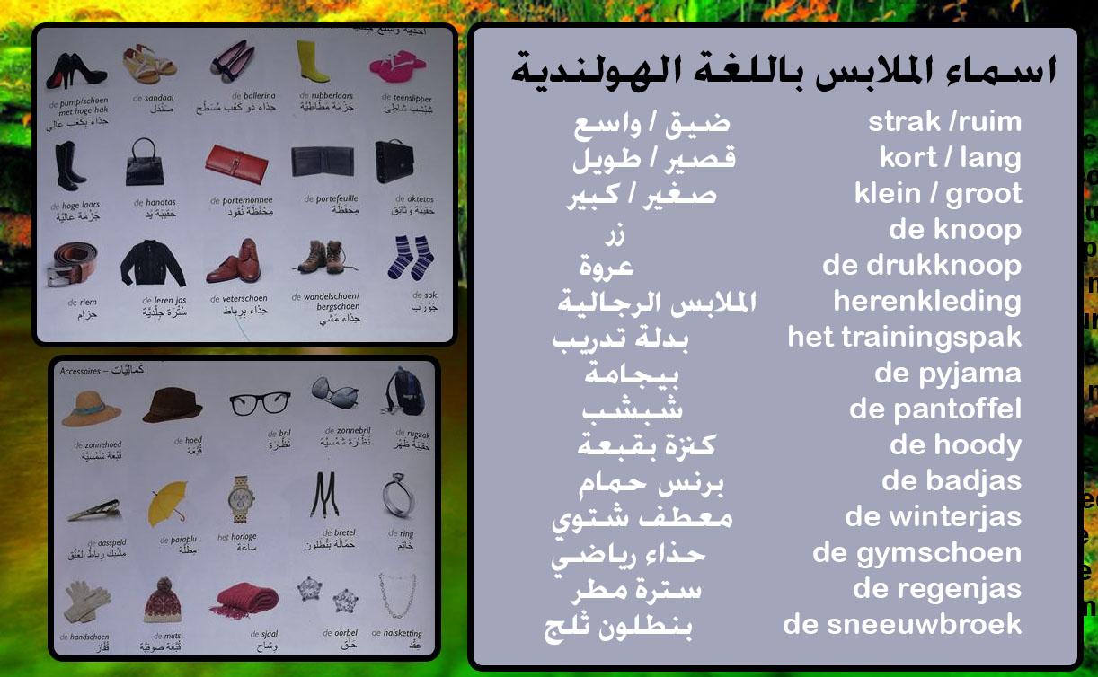 اسماء الملابس باللغة الهولندية - تعلم اللغة الهولندية للمبتدئين
