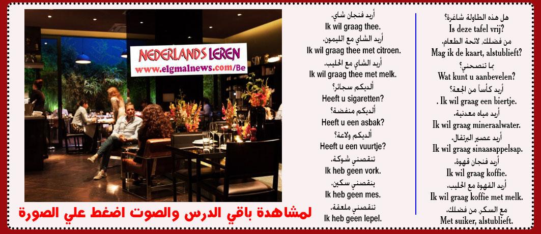 الدرس الثامن والعشرون– فى المطعم الجزء الاول (1)–في دورة تعليم اللغة الهولندية للمبتدئين