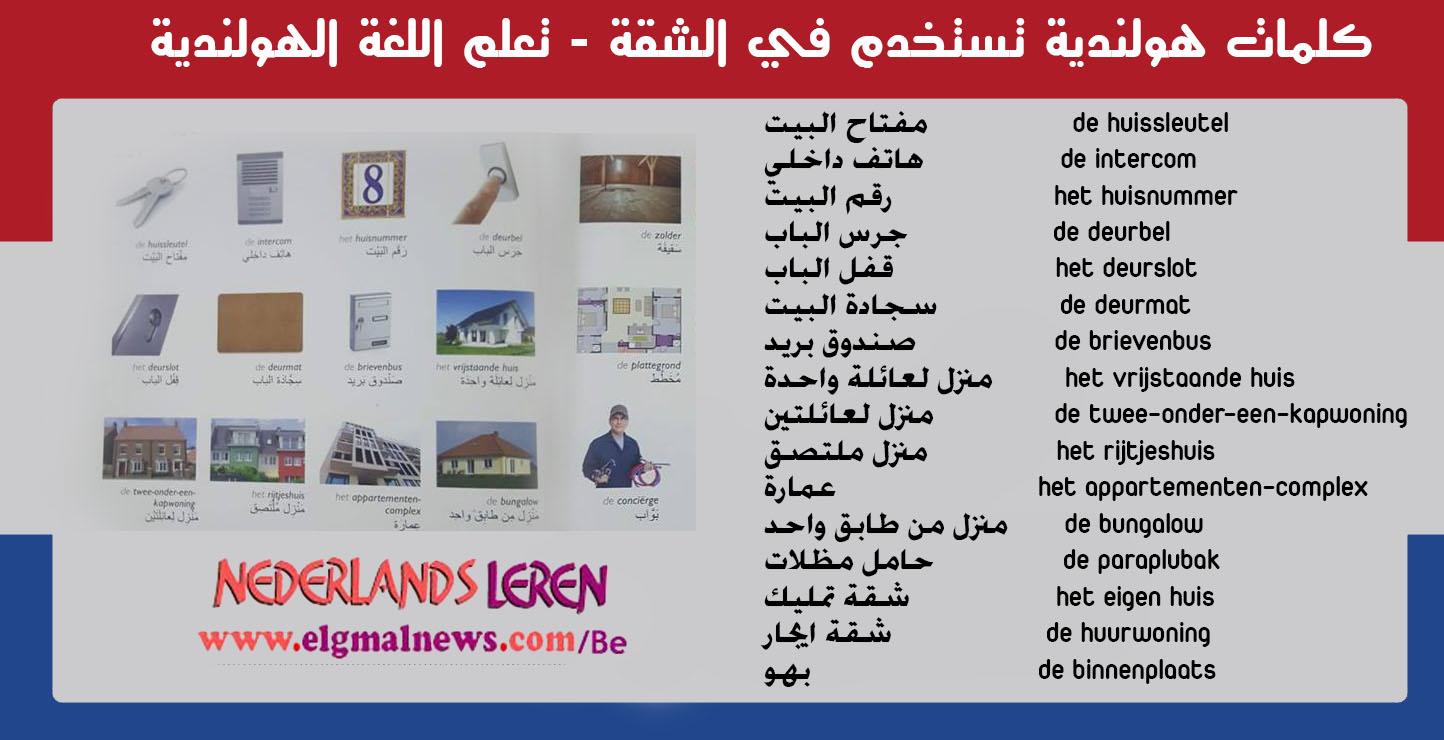 القسم الثاني كلمات هولندية تستخدم في داخل المنزل الشقة - تعلم اللغة الهولندية