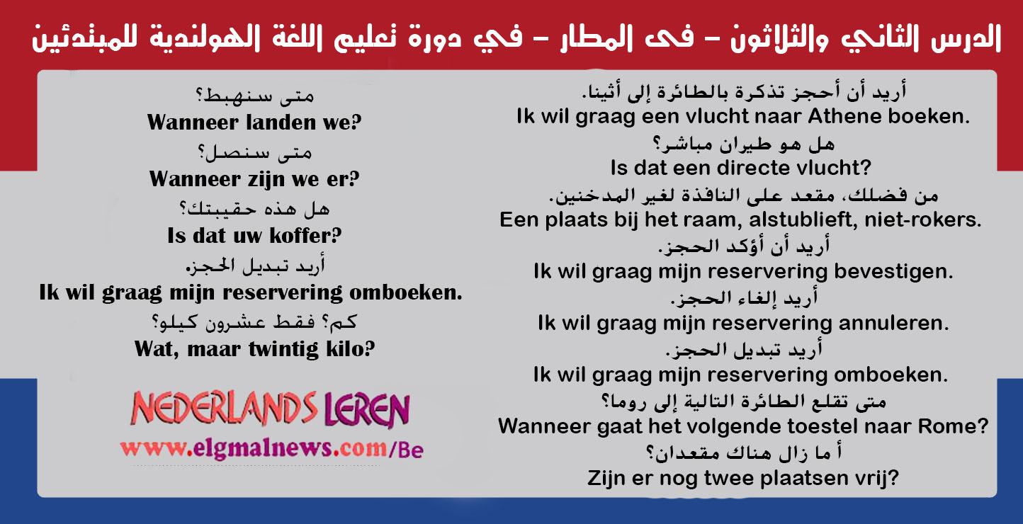 الدرس الثاني والثلاثون– فى المطار–في دورة تعليم اللغة الهولندية للمبتدئين