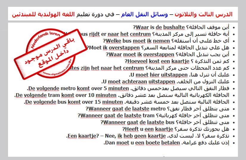 الدرس الثالث والثلاثون– وسائل النقل العام–في دورة تعليم اللغة الهولندية للمبتدئين