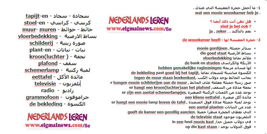 كلمات تختص في المنزل و العمل وتفيدكم في الحديث مع الاخرين باللغة الهولندية