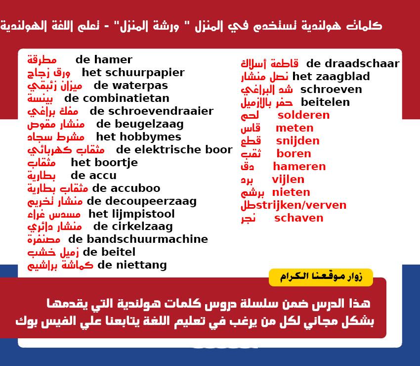 """كلمات هولندية : تستخدم في المنزل """" ورشة المنزل"""" - تعلم اللغة الهولندية"""