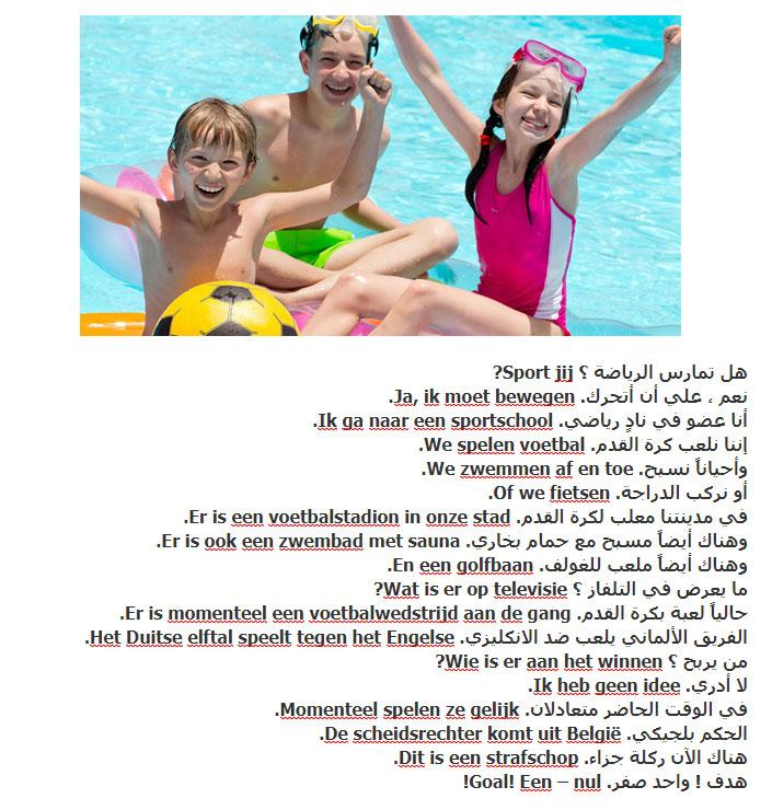 الدرس الثامن والثلاثون فى المسبح  دورة تعليم اللغة الهولندية