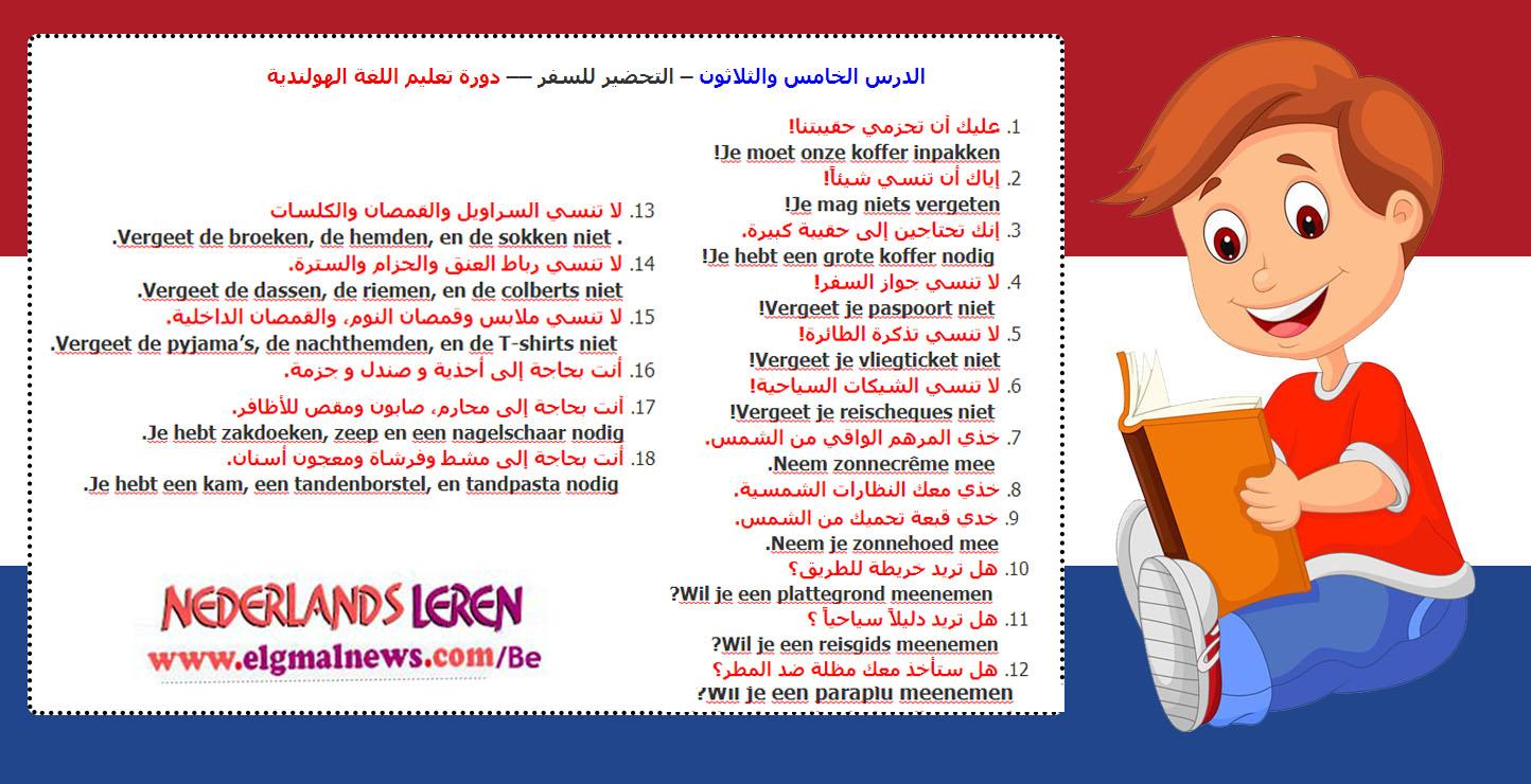 الدرس الخامس والثلاثون التحضير للسفر  دورة تعليم اللغة الهولندية