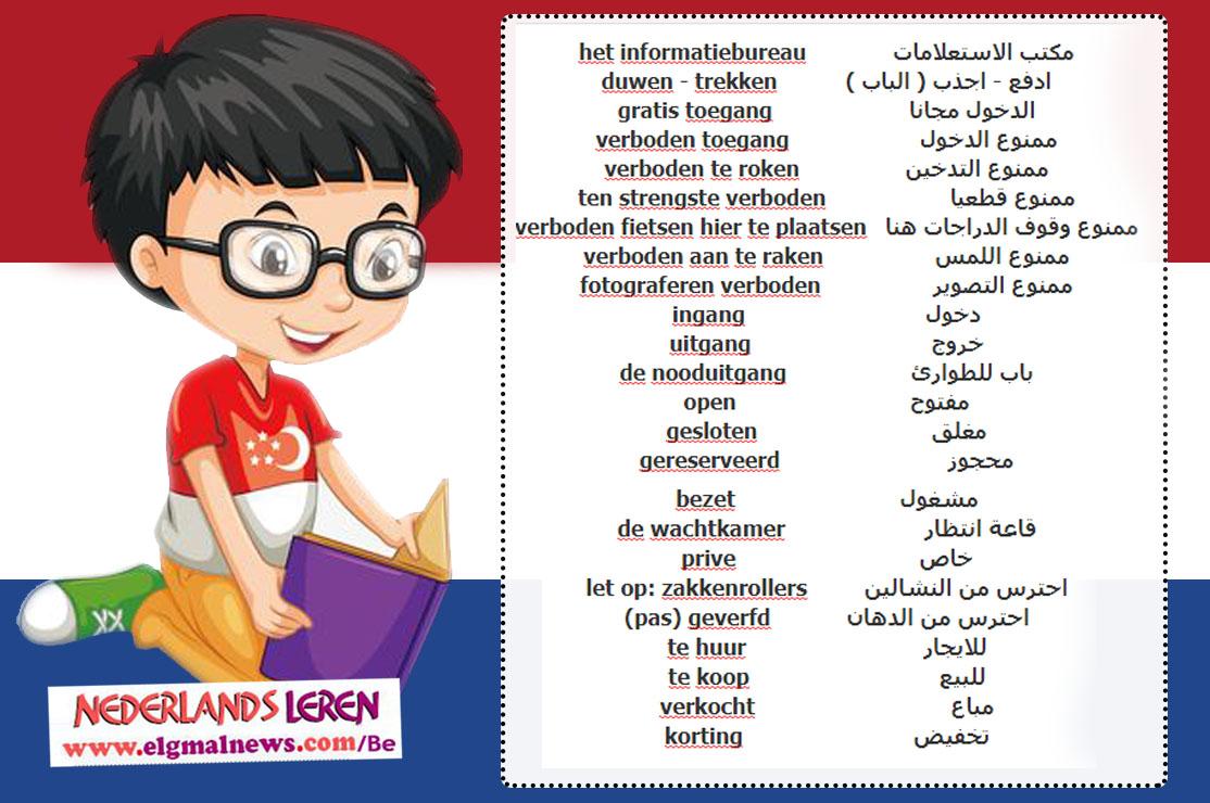 """كلمات هولندية : تستخدم في الاعلانات العامة """" - تعلم اللغة الهولندية"""