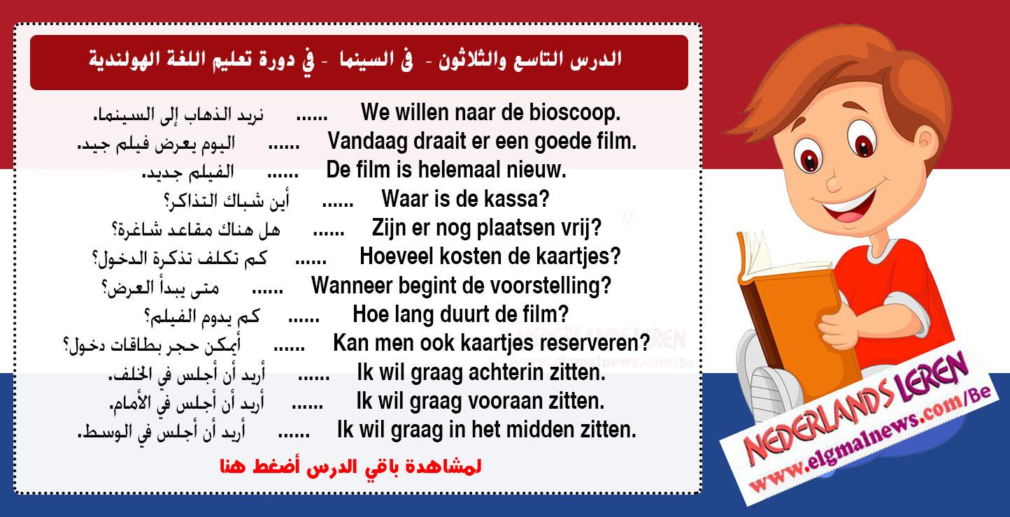 الدرس التاسع والثلاثون– فى السينما–في دورة تعليم اللغة الهولندية