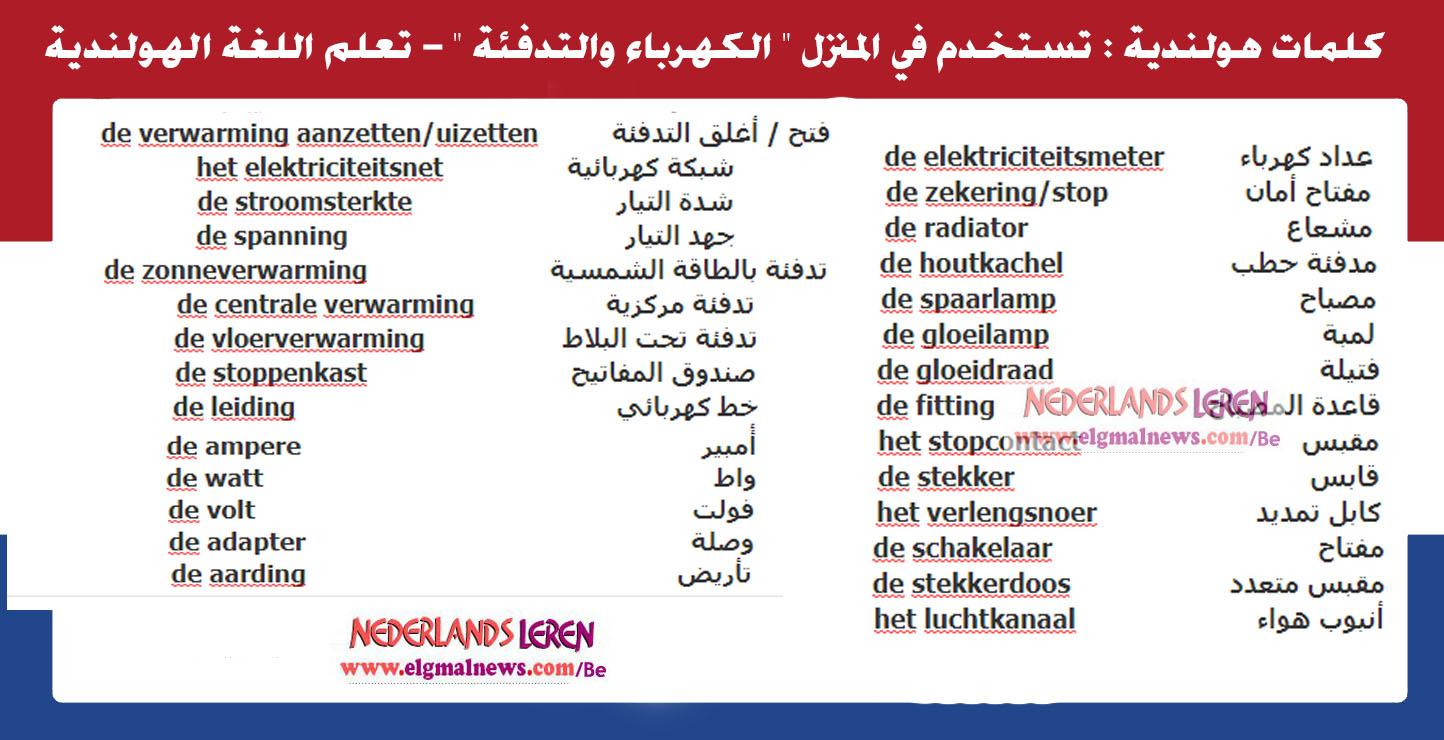 """كلمات هولندية : تستخدم في المنزل """" الكهرباء والتدفئة """" - تعلم اللغة الهولندية"""