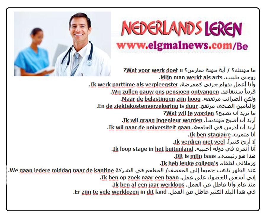 الدرس الثاني والأربعون | العمل او المهنة | دورة تعليم اللغة الهولندية 2019