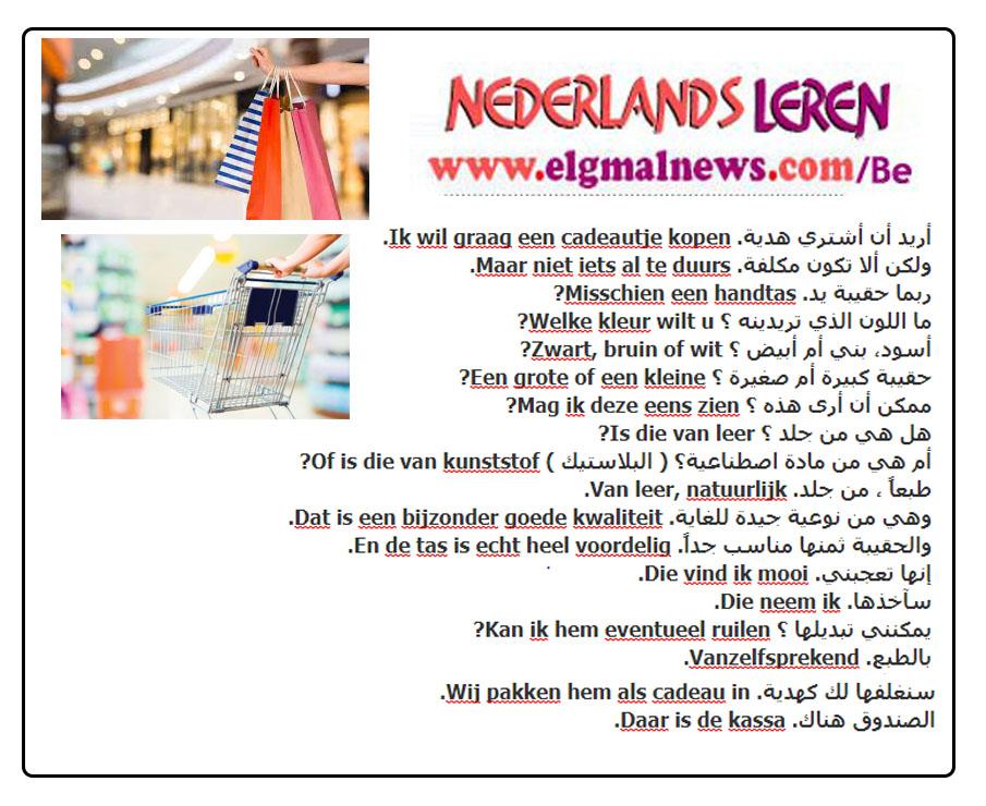 الدرس الواحد والاربعون | التسوق | دورة تعليم اللغة الهولندية 2019